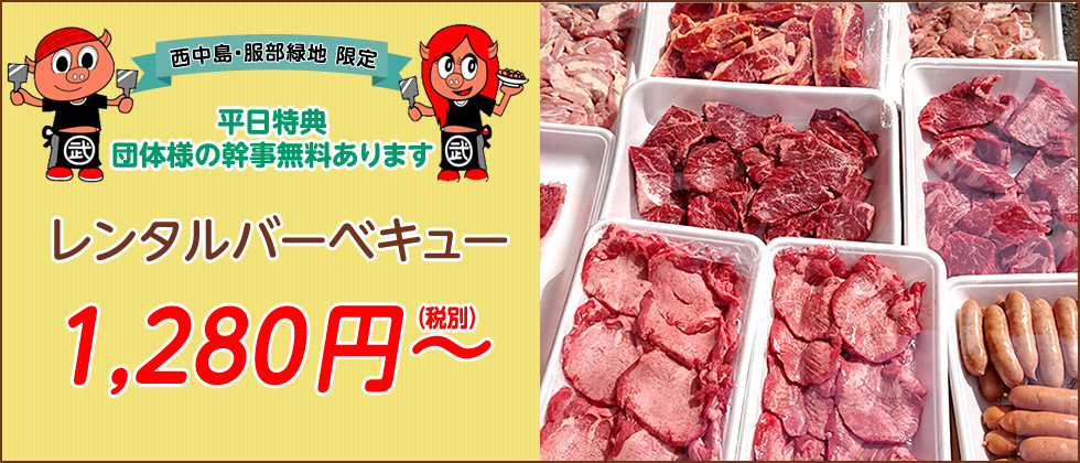 https://www.marutake-bbq.com/contents/category/package/
